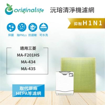 Original Life 適用三菱:MA-F201HS、MA-434、MA 空氣清淨機濾網