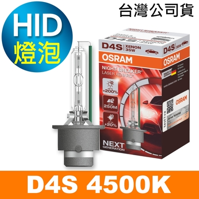OSRAM歐司朗 D4S 加亮200% HID汽車燈泡 4500K 公司貨/保固一年