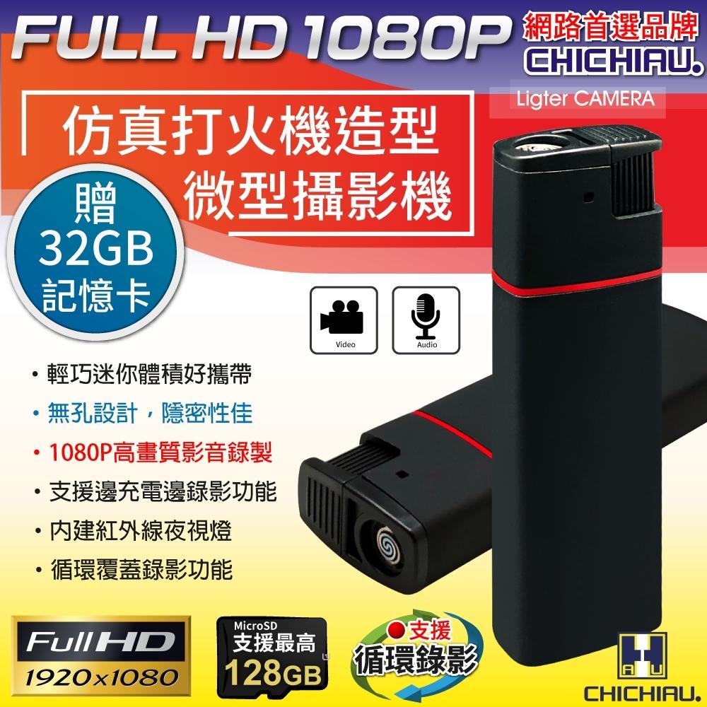 CHICHIAU 奇巧 1080P 仿真打火機造型紅外線微型針孔攝影機
