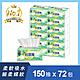 倍潔雅細緻柔感抽取式衛生紙150抽x72包/箱 product thumbnail 1