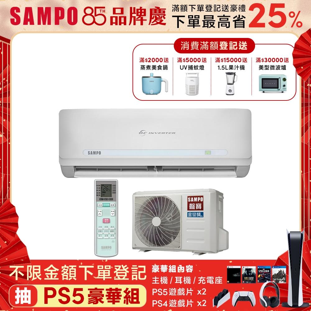 [送料理鍋+電子鍋] SAMPO聲寶 3-5坪 1級變頻冷專冷氣 AM-QC22D/AU-QC22D 精品系列