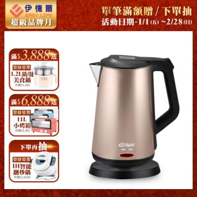 (5/1-5/31加碼送5%超贈點)ENLight 1.5L三層防燙保溫電茶壺-香檳金 WK-1520