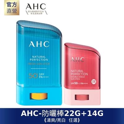 AHC-防曬棒22G+14G_清爽/亮白-任選