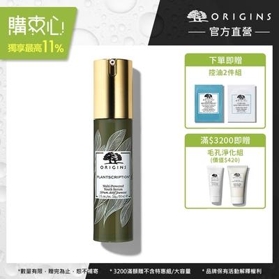 【官方直營】Origins 品木宣言 駐顏有樹全效修護精華30ml