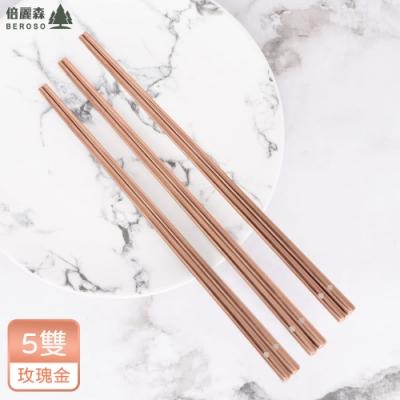 Beroso 倍麗森 316不鏽鋼方筷子5入組-玫瑰金