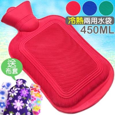 450ML兩用保溫袋(送布套) (冰敷袋熱敷袋/冰敷包熱敷包暖暖包/暖手寶冷涼枕冰枕抱枕水龜)