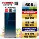 TOSHIBA東芝 608L 1級變頻2門電冰箱 GR-AG66T(GG) product thumbnail 1