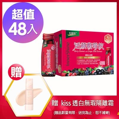 白蘭氏 活顏馥莓飲 48瓶超值組(50ml/瓶 x 6瓶 x 8盒)(24H)