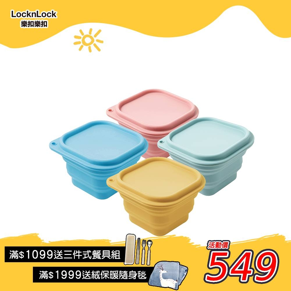 [買一送一]【樂扣樂扣】矽膠粉彩摺疊保鮮盒500ml(四色任選)