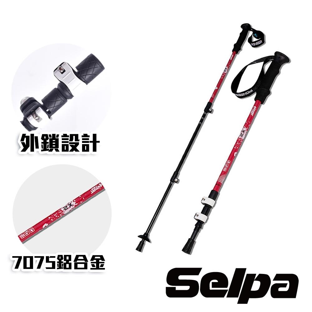 韓國SELPA 開拓者特殊鎖點三節式鋁合金握把式登山杖 紅色