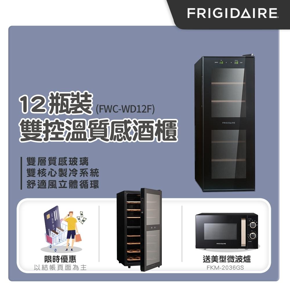 美國富及第Frigidaire Dual-zone 12瓶裝質感雙溫酒櫃 FWC-WD12F