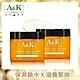 A&K亞珂夏都 金盞花超爆水晚安凍膜50g(2入組) product thumbnail 2
