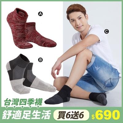 (12雙)竹炭萊卡/麻花休閒氣墊運動襪BeautyFocus
