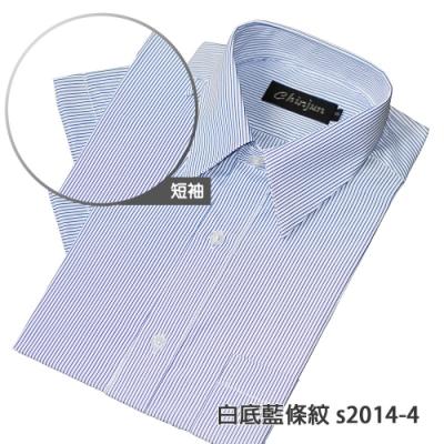 【Chimjun】抗皺襯衫-短袖、白底藍條紋、編號:s2014-4