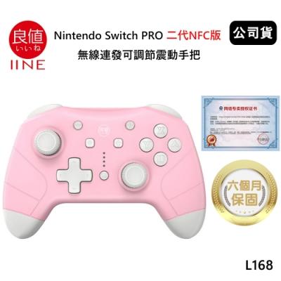 良值 Nintendo Switch PRO 二代NFC版 無線連發可調節震動手把(公司貨) 櫻花粉 L168