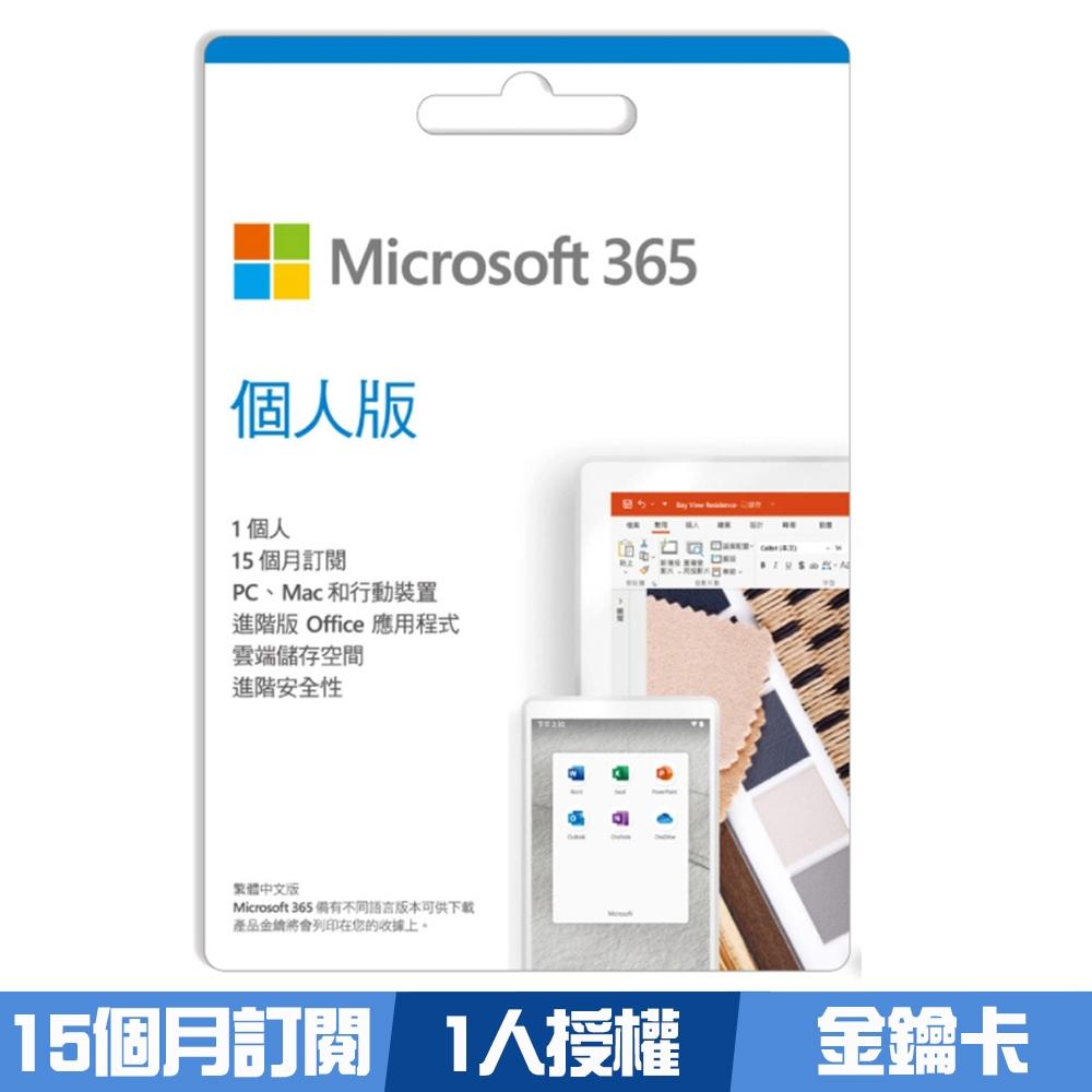 微軟 Microsoft Office 365 個人版-15個月訂閱(金鑰卡)
