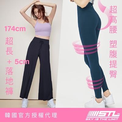 韓國 STL【超高腰塑型褲&加長落地舒服褲】2款 超瘋狂限量
