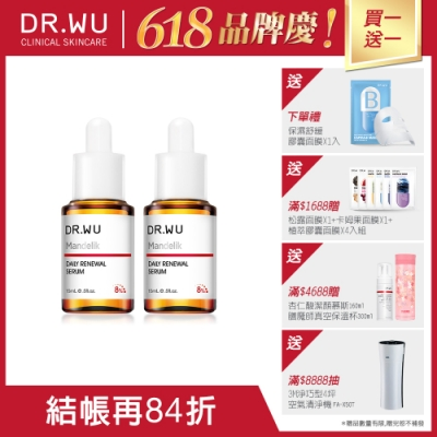 (買一送一) DR.WU杏仁酸溫和煥膚精華15ML