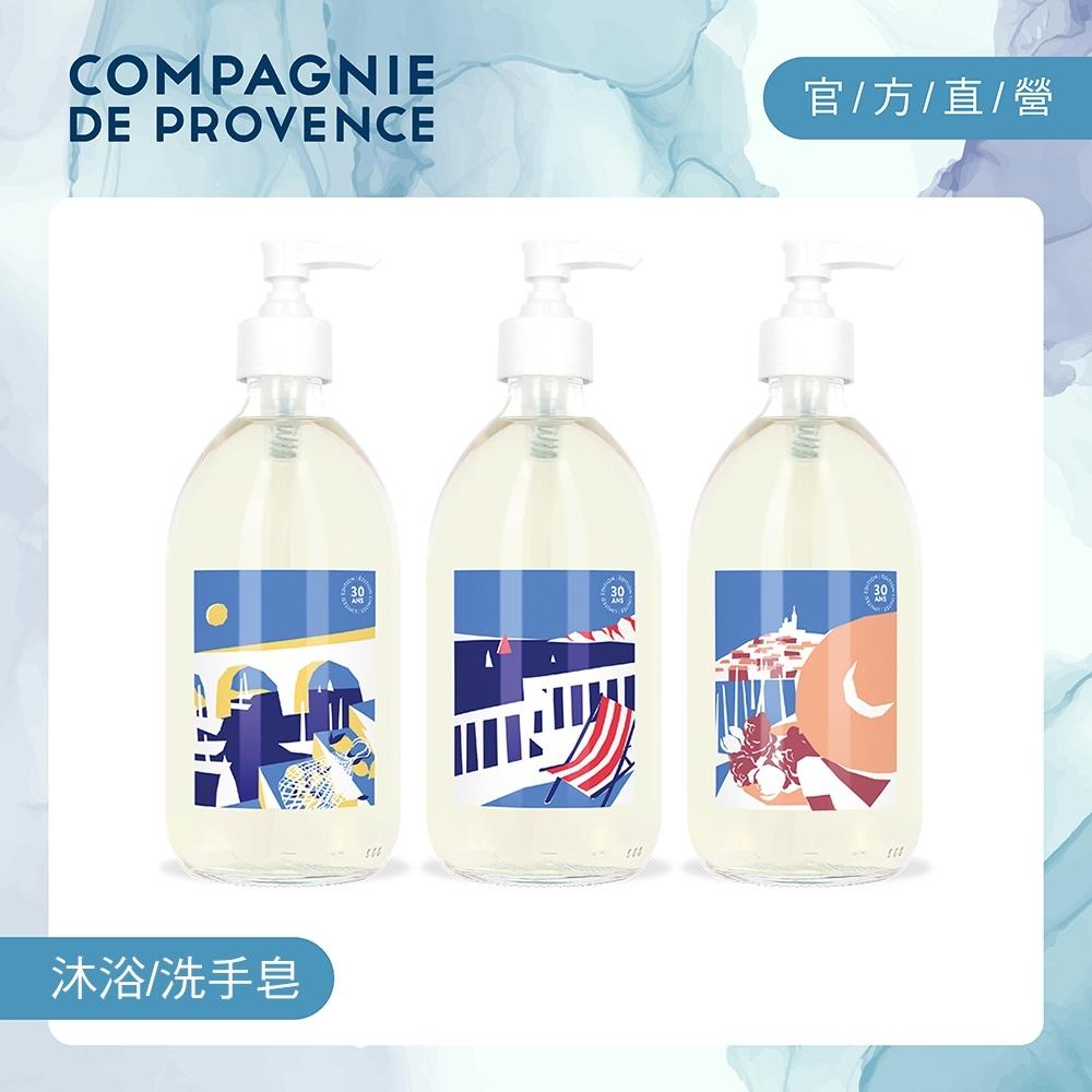 CDP 愛在普羅旺斯 南法馬賽液態皂495ml(任選)