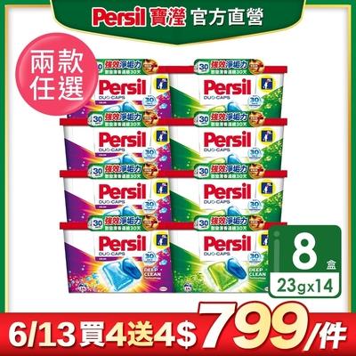 買4送4!Persil 寶瀅洗衣膠囊 23gx14入X8盒,共112顆(強效淨垢/護色)