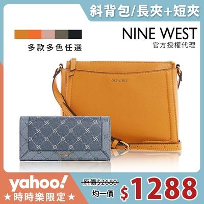 【時時樂限定】NINE WEST 熱銷新款斜背包/長短夾-多款任選均一價