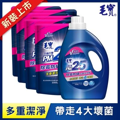 毛寶 除霉防蹣PM2.5洗衣精1+6超值組(2200gX1+2000gX6)