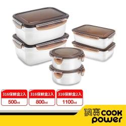 316不鏽鋼保鮮盒六件組