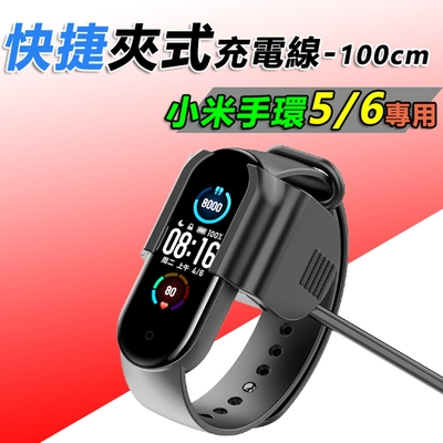 小米手環5/小米手環6 快捷夾式 免拆 USB充電線(CH-758)-100cm