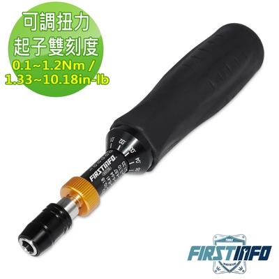 良匠工具 2分輕量級小扭力0.1~1.2 N.m.可調扭力起子 扭力限定 公英制雙刻度 安全有保障 有保固.
