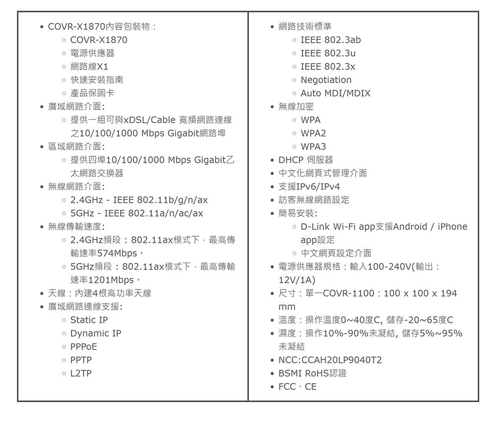 D-Link COVR-X1870 AX1800 雙頻 Mesh Wi-Fi 6 無線路由器(單入組)【風和網通】
