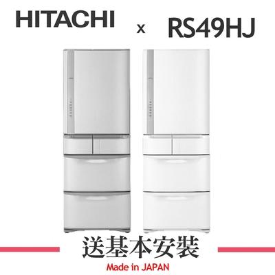 (10/1-31送3%超贈點)HITACHI日立 483L 日本製 1級變頻eco智慧5門電冰箱 RS49HJ