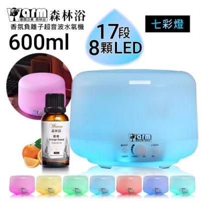 Warm燈控/定時超音波負離子水氧機(W-600S七彩燈)+來自澳洲單方純精油30ml x 1瓶