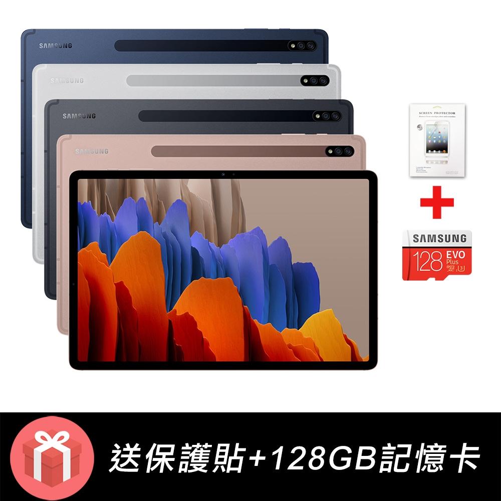 Samsung Galaxy Tab S7+ 12吋 T970 WiFi 6G/128G 平板