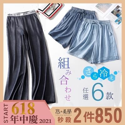 [時時樂]悠美學-日系簡約涼感絲造型短/長褲-6款任選(M-2XL)-2件850
