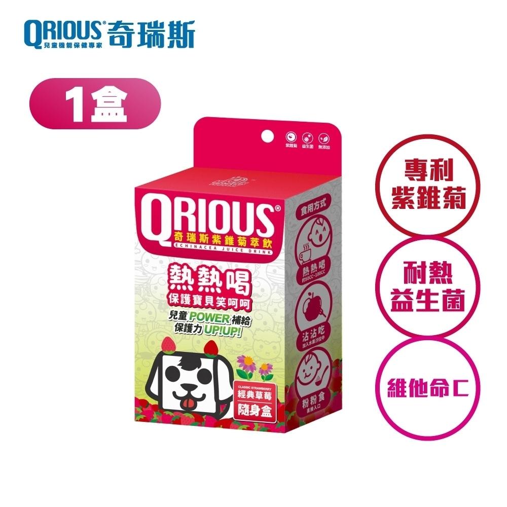 QRIOUS奇瑞斯紫錐菊萃飲隨身盒-草莓口味/升級上市/紫錐菊/熱熱喝/益生箘/保健