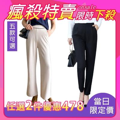 [時時樂限定]【韓國K.W】追加經典素色輕薄哈倫褲涼感褲子組合