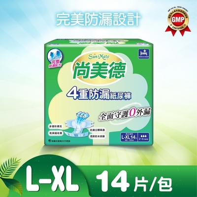 Sun Mate尚美德4重防漏成人紙尿褲L-XL號(14片/包)-成人紙尿褲-褲型紙尿褲