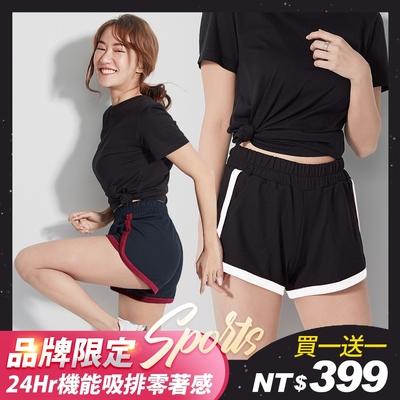 (2件組)全新2.0升級寬版曲線運動短褲BeautyFocus