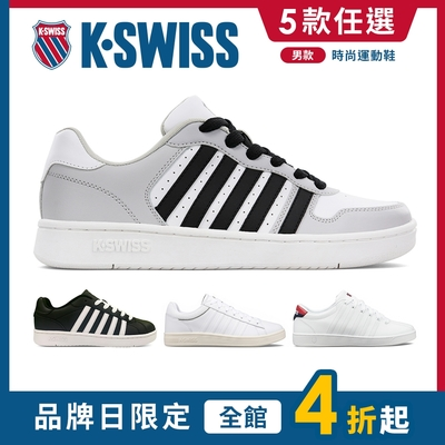 [時時樂限定]K-SWISS Court Palisades/Pro II CMF/Winston/ Montara時尚運動鞋-男-共五款