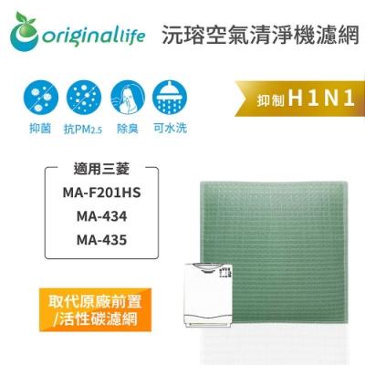 Original Life 可水洗超淨化清淨機濾網 適用:三菱 MA-F201HS