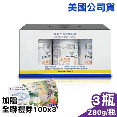 (3入組)【SYMPT-X】速養遼280g 左旋麩醯胺酸X3