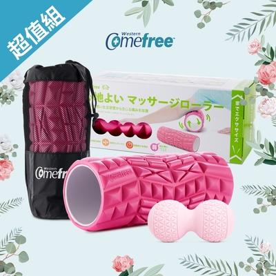 【超值組合】Comefree 專業型瑜珈舒緩按摩滾筒(弱)-蜜桃粉+肌筋膜舒緩花生球(弱)