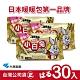 日本小林製藥 小白兔暖暖包-手握式30入-台灣公司貨(日本製) product thumbnail 1