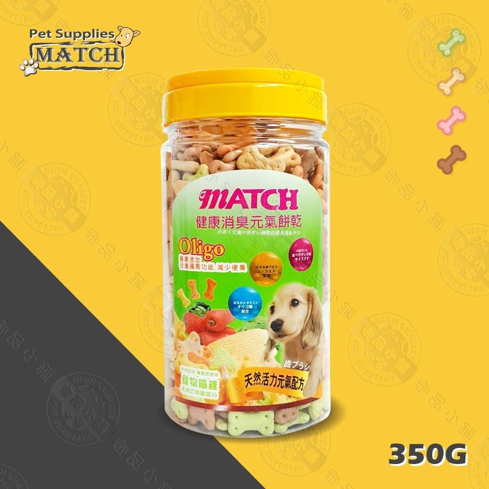 [3入組] MATCH 健康消臭元氣餅乾 351g Oligo 寡糖添加 促進腸胃功能 減少便臭