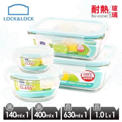 樂扣樂扣時尚蒂芬妮藍耐熱玻璃保鮮盒4件組(8H)