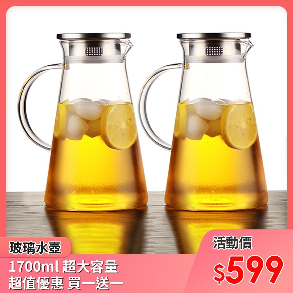 【Incare】熱銷日本玻璃水壺1700ML(買一送一)