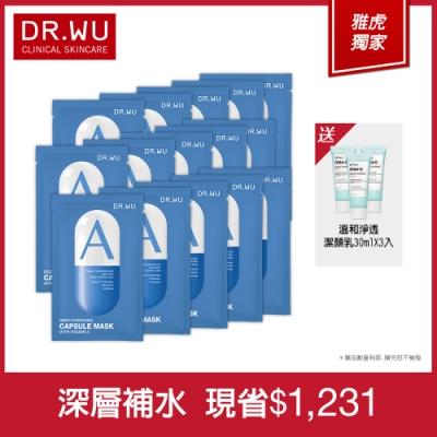 DR.WU保濕修復膠囊面膜15入組-A