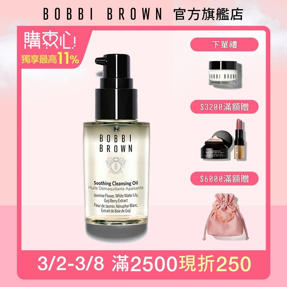 【官方直營】Bobbi Brown 芭比波朗 沁透茉莉淨妝油30ml