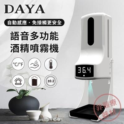 【DAYA】K9 Pro 語音多功能自動感應酒精噴霧消毒機/淨手器/洗手機/給皂機(1000ml)