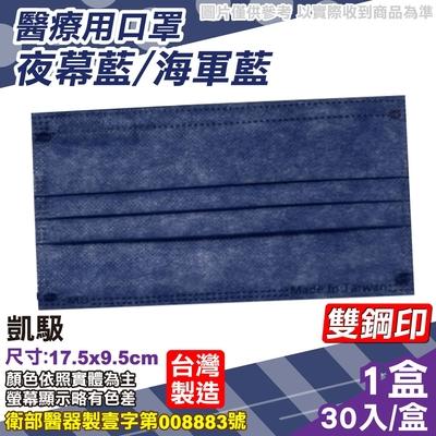 凱馺 雙鋼印 成人醫療口罩 (夜幕藍/海軍藍) 30入/盒